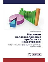 Mekhanizm nalogooblozheniya pribyli na makrourovne:: osobennosti, transformatsiya i perspektivy modernizatsii