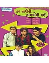 Hatt Tarini Hath Mathi Gayi (Gujarati Play)