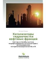 Katalizatory Gidroochistki Neftyanykh Fraktsiy