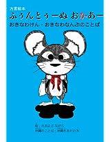 Funtonu Okaa Okinawa-ken Okinawananbu No Kotoba (Hougen Ehon Hontono Kachan Series)