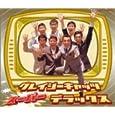 スーパー・デラックス ハナ肇とクレイジー・キャッツ、青島幸男、塚田茂、 藤田敏雄 (CD2000)
