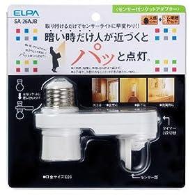 【クリックでお店のこの商品のページへ】センサー付ソケットアダプター SA-26AJB 4838f: ホーム&キッチン