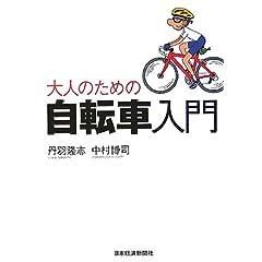 丹羽隆志・中村博司「大人のための自転車入門」