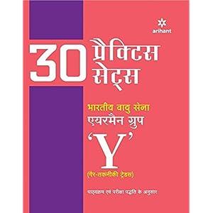 30 Practice Sets - Bhartiya Vayu Sena Airman Group 'Y' (Gair Takniki Trades) Pariksha