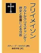 Freemasonry (karutokakurisuchanka/rekishitoseishoniyorubunseki)