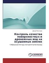 Kontrol' Kachestva Poverkhnostnykh I Drenazhnykh Vod Na Osushaemykh Zemlyakh