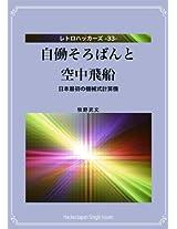 Jidou Sorobanto Kuuchuu Hisen: Nihon Saisyono Kikaishiki Keisanki (Retorohakkaazu)