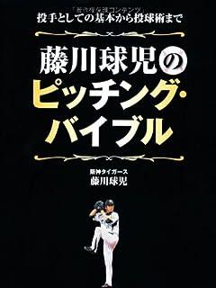 特別企画日本プロ野球「怪物ドラ1」9人の軌跡 vol.2 藤川球児