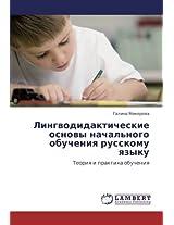 Lingvodidakticheskie Osnovy Nachal'nogo Obucheniya Russkomu Yazyku