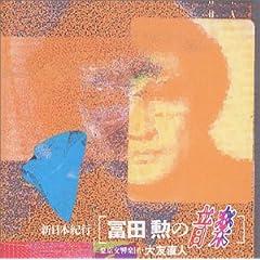 : 新日本紀行/冨田勲の音楽