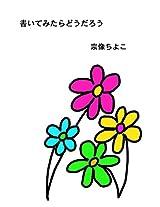 kaitemitara doudarou: kimochiwo chottodake yurumeru houhou