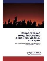 Neyrosetevoe Modelirovanie Dinamiki Lesnykh Pozharov