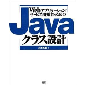 Webアプリケーション/サービス開発者のためのJavaクラス設計