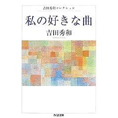 吉田秀和著『私の好きな曲』ちくま文庫の商品写真