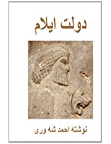 Elamite State: New Look to History of Iran: Volume 1
