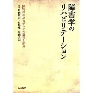 『障害学のリハビリテーション』
