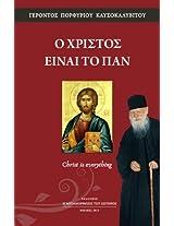 O Xristos einai to pan: Christ is everything