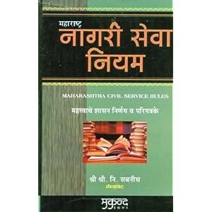 Maharashtra Nagari Seva Niyam (The Maharashtra Civil Service Rules)