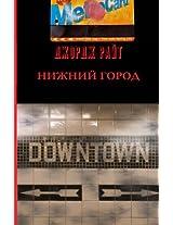 Nizhniy gorod: Horror story (in Russian)