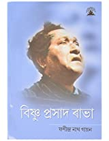 Bishnu Prasad Rabha By Assam Publishing Company