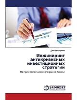 Inzhiniring Antikrizisnykh Investitsionnykh Strategiy