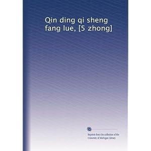 【クリックでお店のこの商品のページへ】Qin ding qi sheng fang lue\, [5 zhong] (Vol.895) [ペーパーバック]
