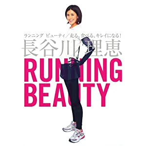 『Running Beauty』