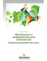 Matematika I Informatika Dlya Lingvistov
