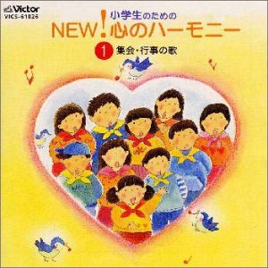NEW!小学生のための心のハーモニー1  集会・行事の歌