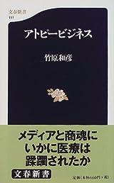 アトピービジネス (文春新書) (新書)