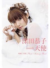 深田恭子meets天使―映画『天使』Photo Making Book