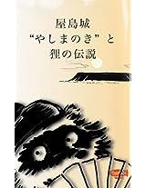yashima no ki to tanuki no densetsu