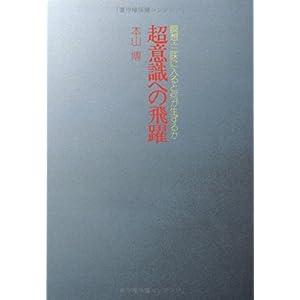 超意識への飛躍―瞑想・三昧に入ると何が生ずるか | 本山 博 | 本 | Amazon.co.jp