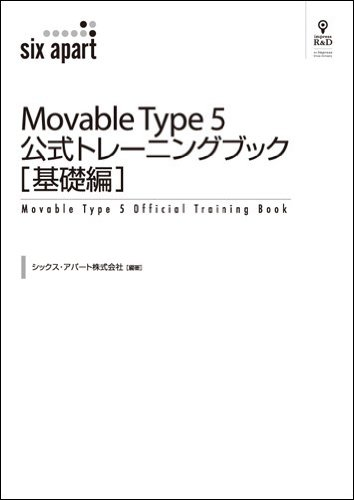 MovableTypeが生成するパーミッションについて