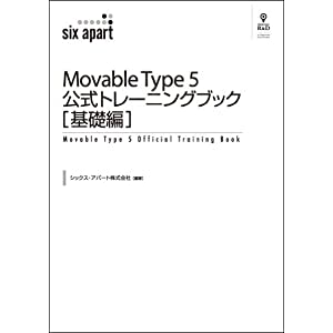 Movable Type 5 公式トレーニングブック[基礎編]