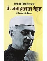 Aadhunik Bharat Ke Nirmata (Jawahar Lal Nehru)