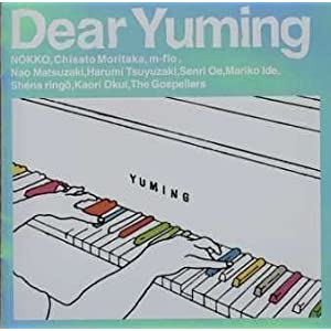 Dear Yuming〜荒井由実 / 松任谷由実カバー・コレクション〜