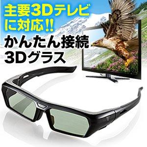 サンワダイレクト 3Dメガネ SONY Panasonic SHARP TOSHIBA HITACHI など各社テレビ対応 3Dグラス 400-3DGS002