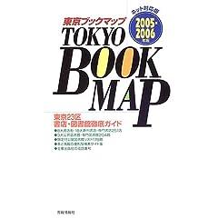 東京ブックマップ―東京23区書店・図書館徹底ガイド(ネット対応版)〈2005‐2006年版〉