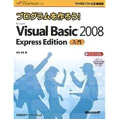 【クリックで詳細表示】プログラムを作ろう!Microsoft Visual Basic 2008 Express Edition入門 (マイクロソフト公式解説書): 池谷 京子: 本