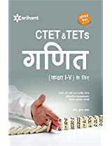 CTET & TETs (Class I-V) Ke Liye Ganit