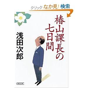 椿山課長の七日間の画像