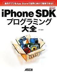 iPhone SDKプログラミング大全