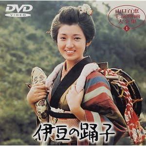 伊豆の踊子の画像
