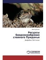 Resursy bioraznoobraziya stepnogo Pridon'ya: Amfibii. Reptilii