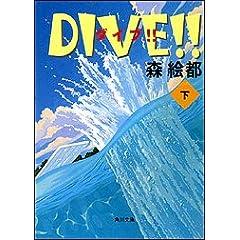 DIVE!!〈下〉