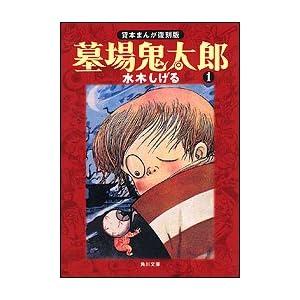 『墓場鬼太郎 (1)』