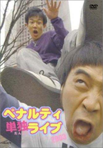 ペナルティ単独ライブ2003 [DVD]