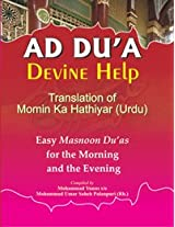 Ad-Dua Devine Help (Translation Of Momin Ka Hathiyar(Urdu) (English/Arabic)(PB)