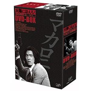 太陽にほえろ ! マカロニ刑事編 DVD-BOX �U